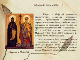 «Вначале было слово…» Кирилл и Мефодий Кирилл и Мефодий, славянские просвети
