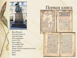 Первая книга Иван Фёдоров Род деятельности: книгопечатник Дата рождения: ок