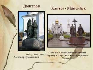 Автор памятника Александр Рукавишников Памятник Святым равноапостальным Кири