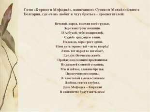 Гимн «Кирилл и Мефодий», написанного Стояном Михайловским в Болгарии, где оче