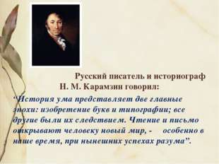 """Русский писатель и историограф Н. М. Карамзин говорил: """"История ума представ"""