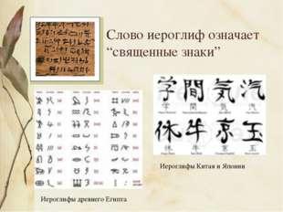 """Слово иероглиф означает """"священные знаки"""" Иероглифы Китая и Японии Иероглифы"""