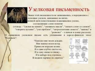 Узелковая письменность Знаки этой письменности не записывались, а передавалис