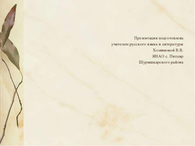 Презентация подготовлена учителем русского языка и литературы Хозяиновой В.В....
