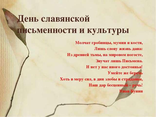 День славянской письменности и культуры Молчат гробницы, мумии и кости, Лишь...