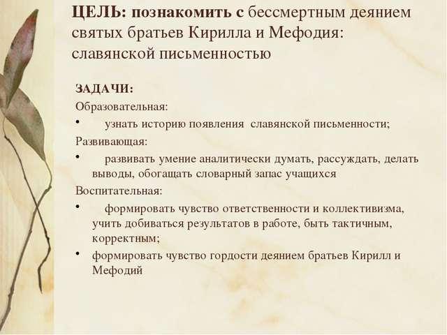 ЦЕЛЬ: познакомить с бессмертным деянием святых братьев Кирилла и Мефодия: сла...