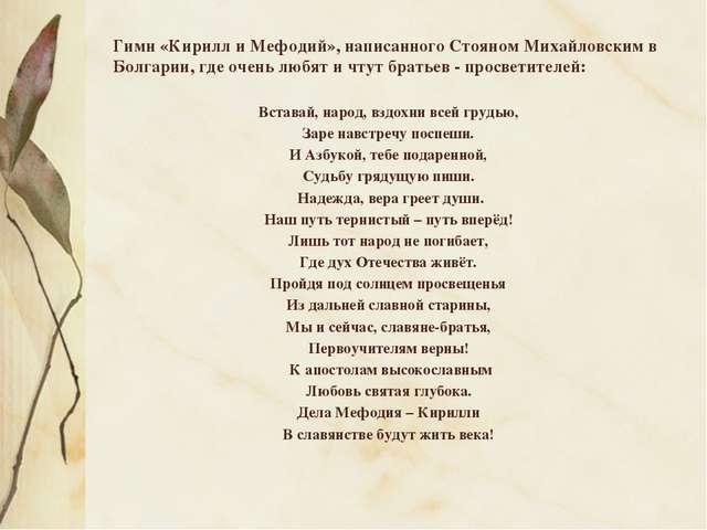Гимн «Кирилл и Мефодий», написанного Стояном Михайловским в Болгарии, где оче...