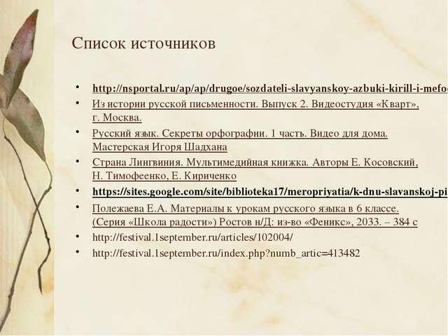 Список источников http://nsportal.ru/ap/ap/drugoe/sozdateli-slavyanskoy-azbuk...