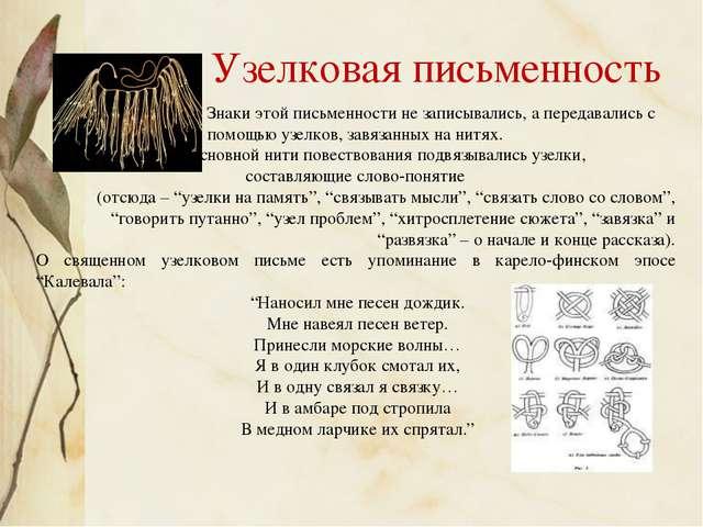 Узелковая письменность Знаки этой письменности не записывались, а передавалис...
