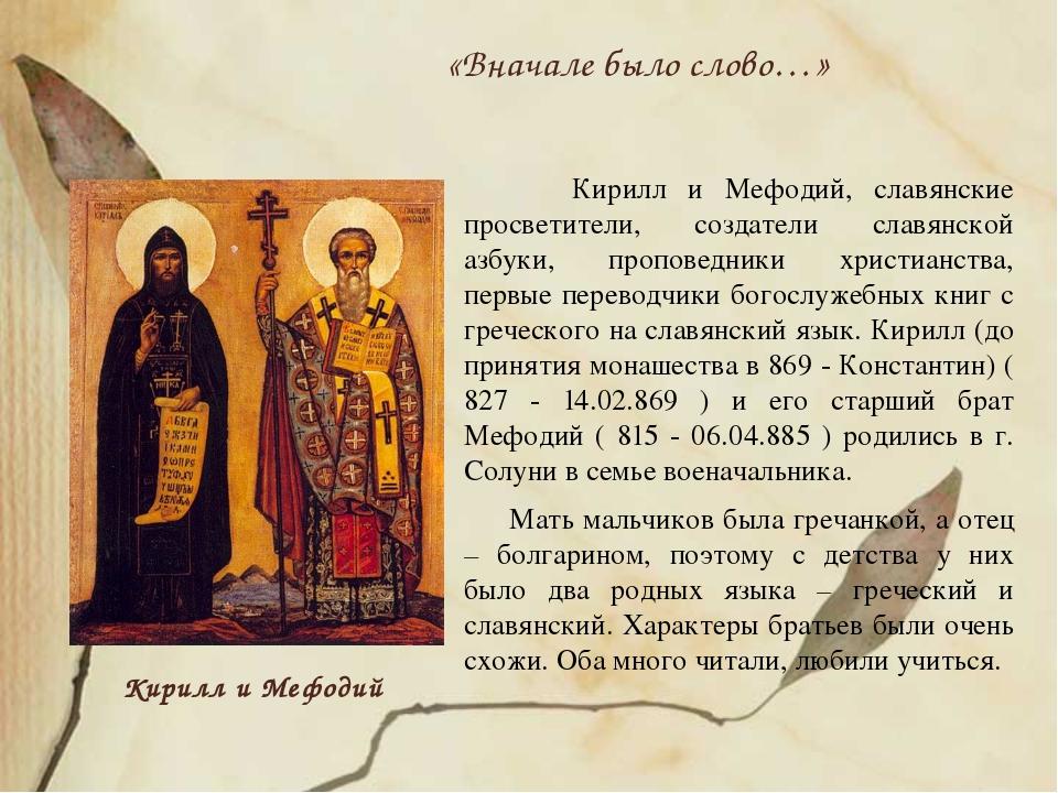 «Вначале было слово…» Кирилл и Мефодий Кирилл и Мефодий, славянские просвети...