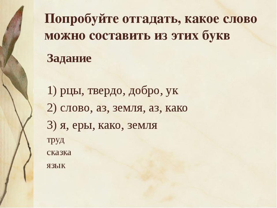 Попробуйте отгадать, какое слово можно составить из этих букв Задание 1) рцы,...
