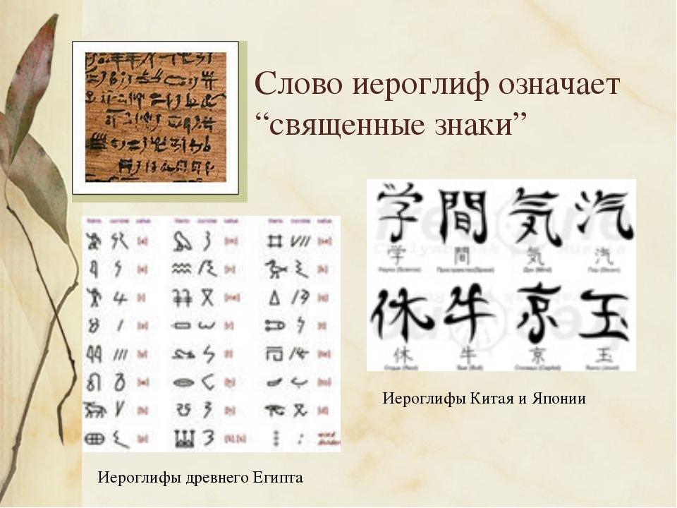 """Слово иероглиф означает """"священные знаки"""" Иероглифы Китая и Японии Иероглифы..."""