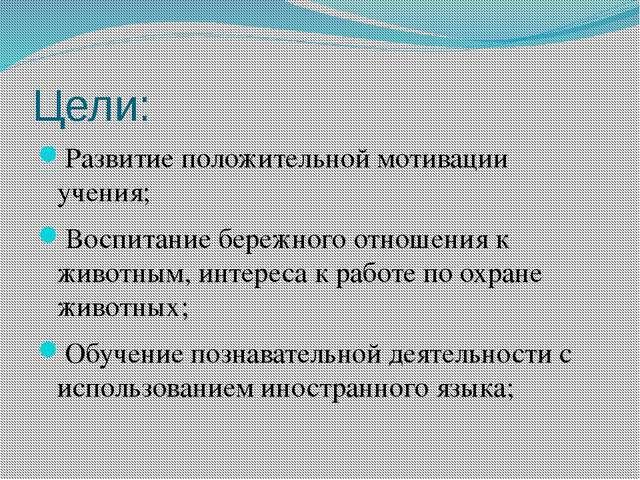 Цели: Развитие положительной мотивации учения; Воспитание бережного отношения...