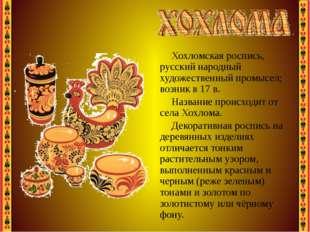 Хохломская роспись, русский народный художественный промысел; возник в 17 в.