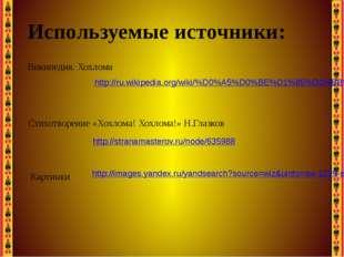 http://ru.wikipedia.org/wiki/%D0%A5%D0%BE%D1%85%D0%BB%D0%BE%D0%BC%D0%B0 Испол