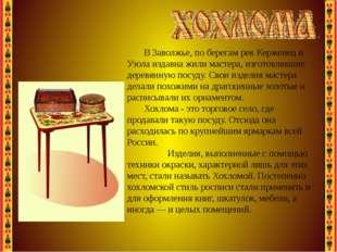 В Заволжье, по берегам рек Керженец и Узола издавна жили мастера, изготовлявш