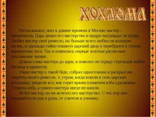 Рассказывают, жил в давние времена в Москве мастер - иконописец. Царь ценил е
