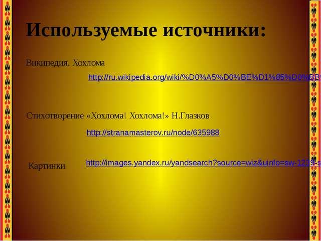 http://ru.wikipedia.org/wiki/%D0%A5%D0%BE%D1%85%D0%BB%D0%BE%D0%BC%D0%B0 Испол...