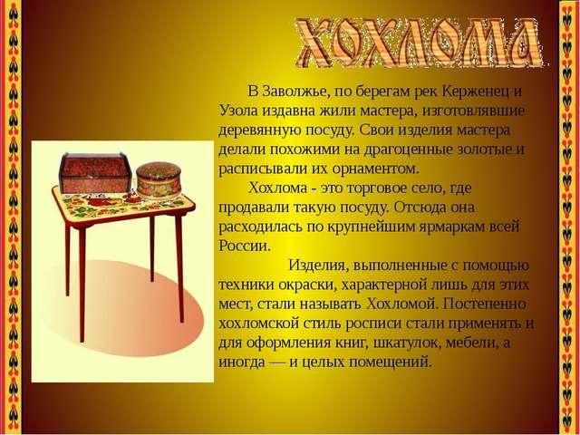 В Заволжье, по берегам рек Керженец и Узола издавна жили мастера, изготовлявш...