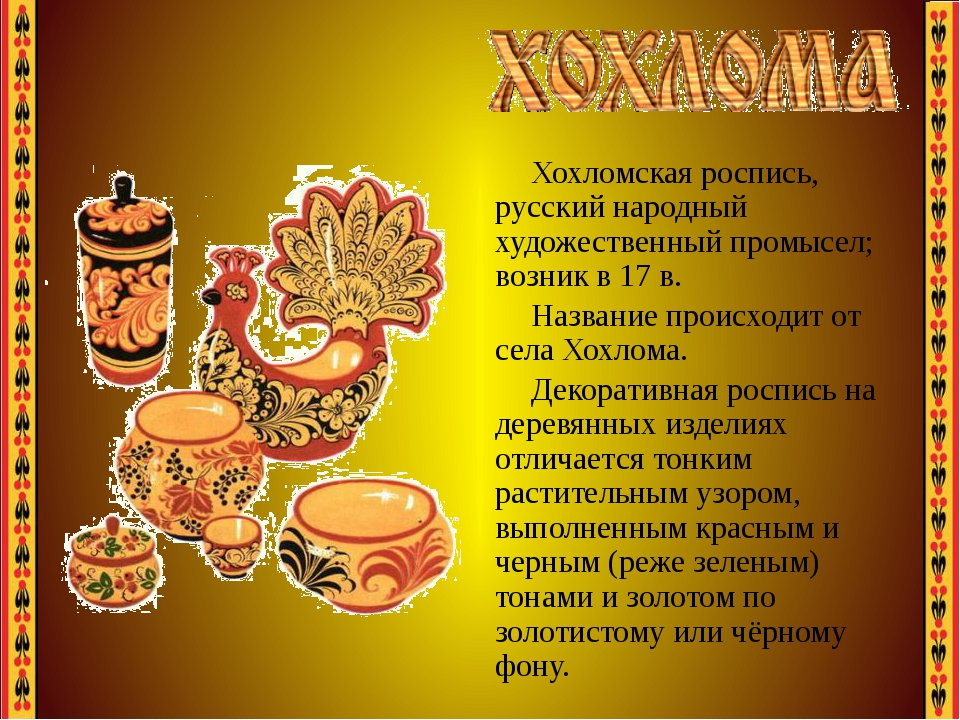 Хохломская роспись, русский народный художественный промысел; возник в 17 в....