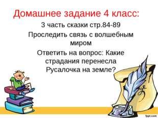 Домашнее задание 4 класс: 3 часть сказки стр.84-89 Проследить связь с волшебн