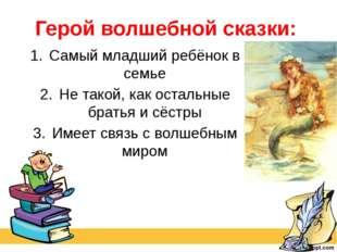Герой волшебной сказки: Самый младший ребёнок в семье Не такой, как остальные