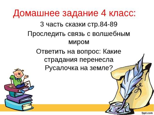 Домашнее задание 4 класс: 3 часть сказки стр.84-89 Проследить связь с волшебн...