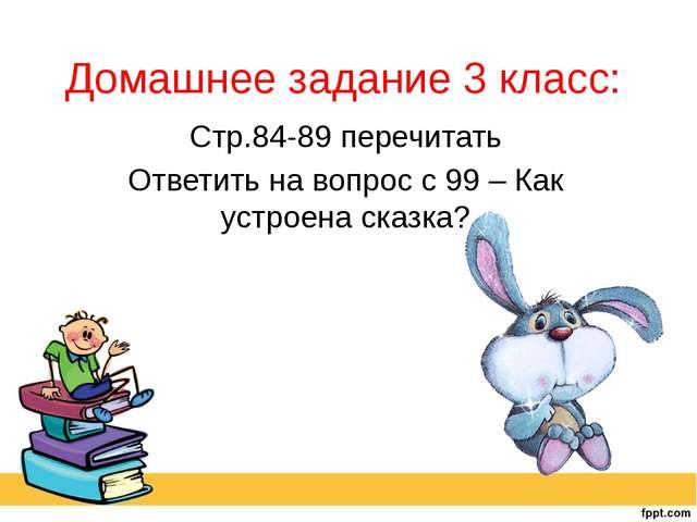 Домашнее задание 3 класс: Стр.84-89 перечитать Ответить на вопрос с 99 – Как...