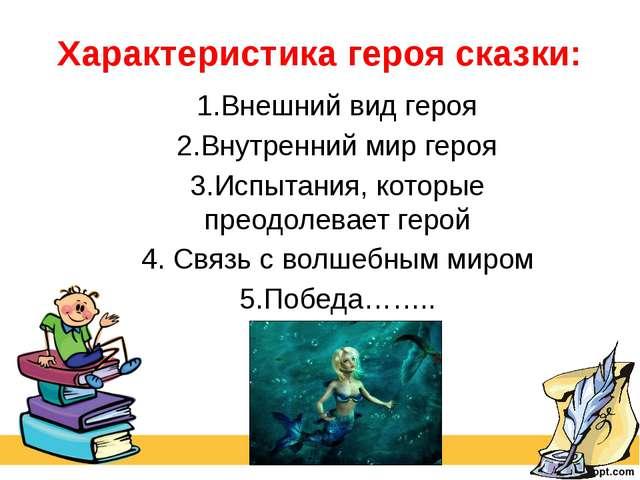 Характеристика героя сказки: 1.Внешний вид героя 2.Внутренний мир героя 3.Исп...