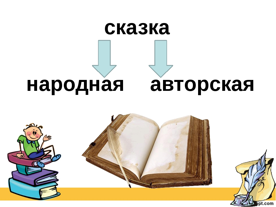 сказка народная авторская