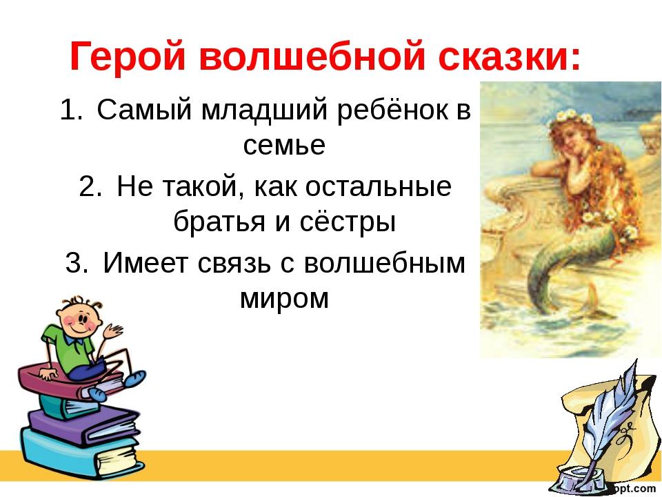 Герой волшебной сказки: Самый младший ребёнок в семье Не такой, как остальные...