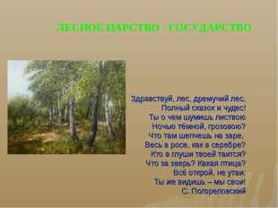 Здравствуй, лес, дремучий лес, Полный сказок и чудес! Ты о чем шумишь листвою