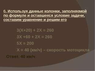 6. Используя данные колонки, заполняемой по формуле и оставшееся условие зада