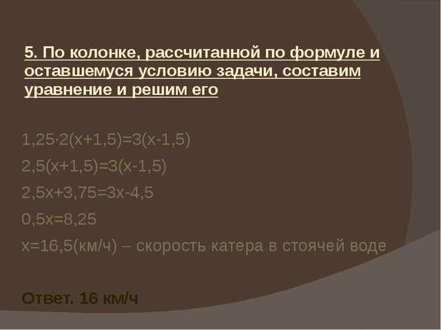 5. По колонке, рассчитанной по формуле и оставшемуся условию задачи, составим...
