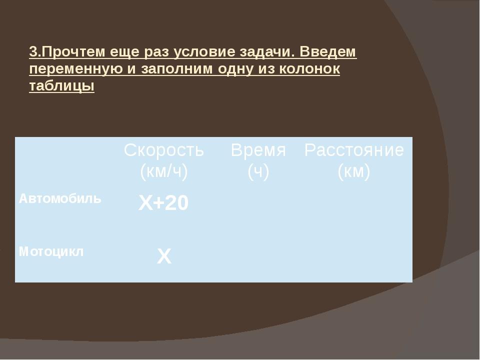 3.Прочтем еще раз условие задачи. Введем переменную и заполним одну из колоно...