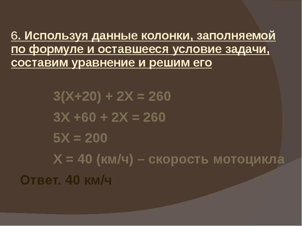6. Используя данные колонки, заполняемой по формуле и оставшееся условие зада...