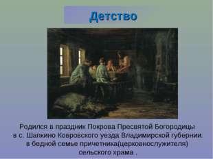 Детство Родился в праздник Покрова Пресвятой Богородицы в с. Шапкино Ковровск
