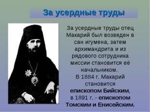 За усердные труды За усердные труды отец Макарий был возведен в сан игумена,