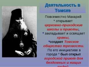 Деятельность в Томске Повсеместно Макарий * открывает церковно-приходские шко