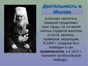 Деятельность в Москве В Москве святитель Макарий продолжает свои труды, не ос