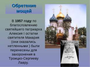 В 1957 году по благословлению святейшего патриарха Алексия I остатки святите
