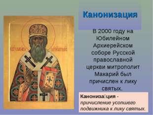 Канонизация В 2000 году на Юбилейном Архиерейском соборе Русской православно