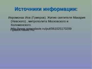 Источники информации: Иеромонах Иов (Гумеров). Житие святителя Макария (Невск