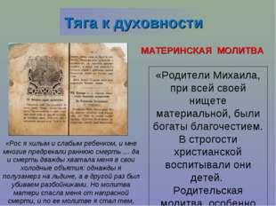 «Родители Михаила, при всей своей нищете материальной, были богаты благочести