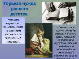 Горькая нужда раннего детства «Помню, как я горячо однажды взывал к Богу со с