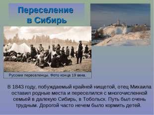 В 1843 году, побуждаемый крайней нищетой, отец Михаила оставил родные места и