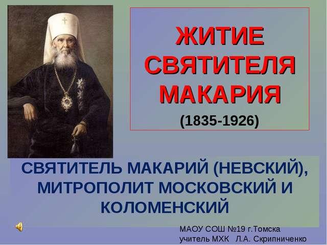 СВЯТИТЕЛЬ МАКАРИЙ (НЕВСКИЙ), МИТРОПОЛИТ МОСКОВСКИЙ И КОЛОМЕНСКИЙ ЖИТИЕ СВЯТИТ...
