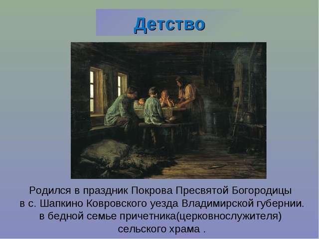 Детство Родился в праздник Покрова Пресвятой Богородицы в с. Шапкино Ковровск...