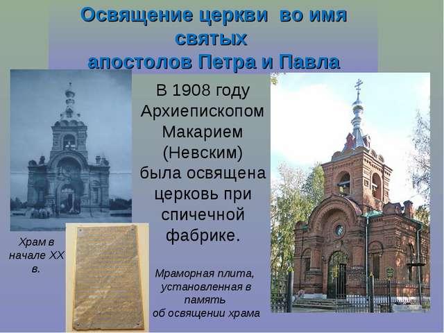 Освящение церкви во имя святых апостолов Петра и Павла В 1908 году Архиеписко...