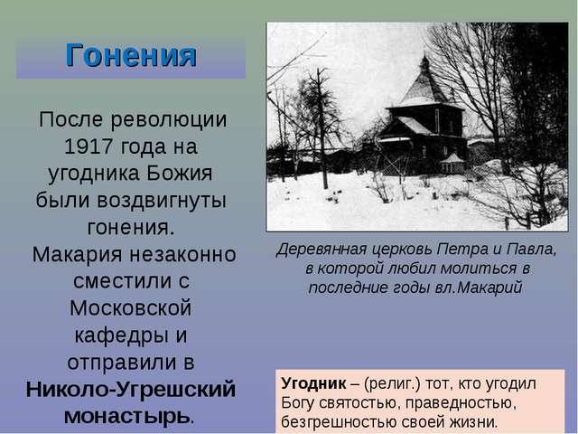 Гонения После революции 1917 года на угодника Божия были воздвигнуты гонения....